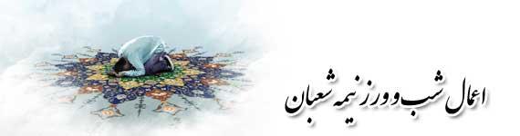 اعمال شب و ورز نیمه شعبان - گروه فرهنگی تطهیرا