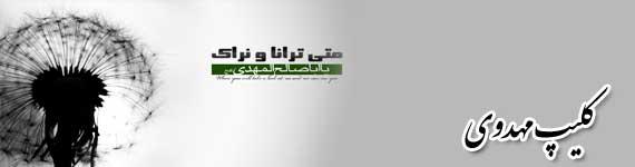 کلیپ مهدوی - کاری از گروه فرهنگی تطهیرا