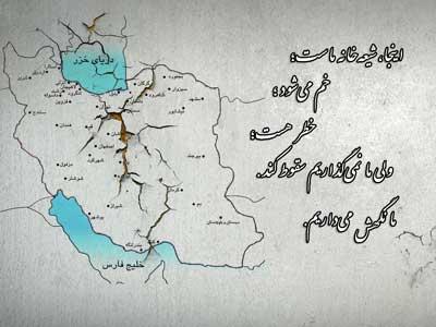 تشیع در ایران - گروه فرهنگی تطهیرا