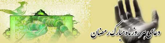 دعاهای هر روز ماه مبارک رمضان