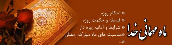ماه مهمانی خدا - ماه مبارک رمضان
