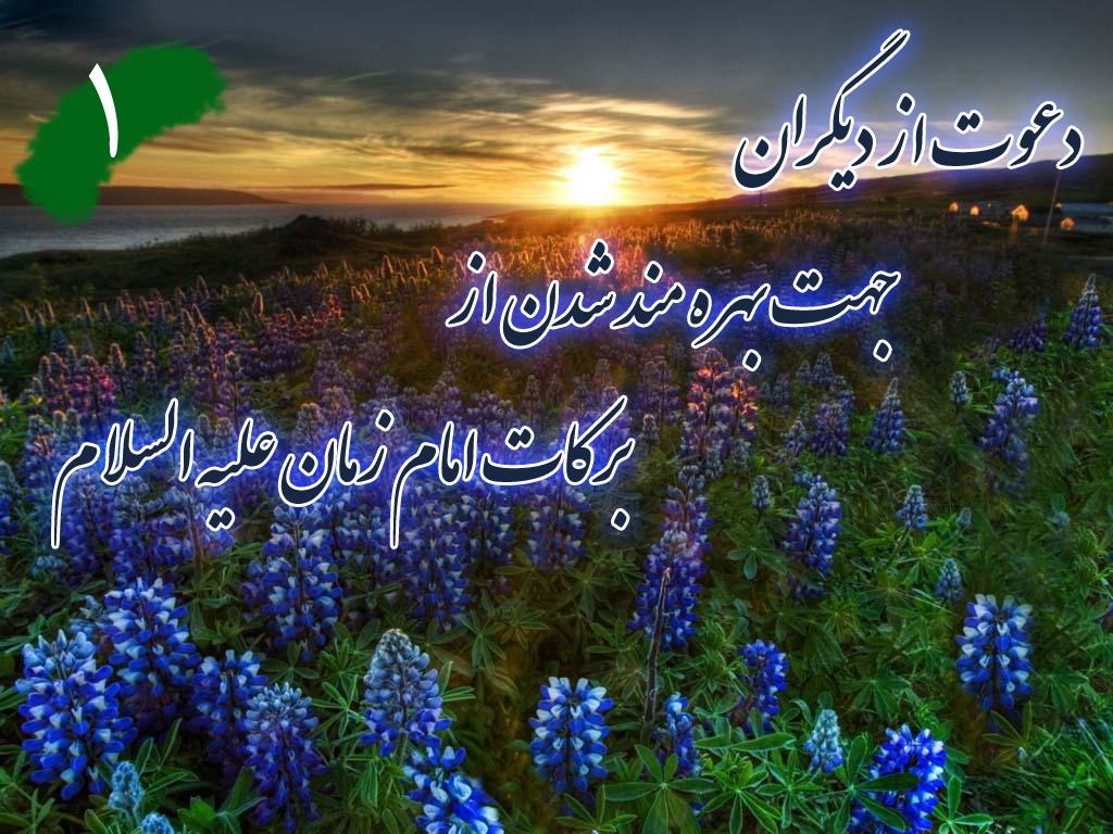 دعوت از دیگران جهت بهره مند شدن از برکات امام زمان علیه السلام